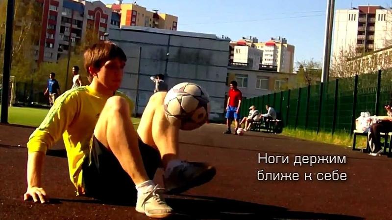 Футбольный Фристайл Обучение Чеканка мяча сидя