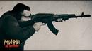 Как правильно держать оружие при стрельбе? Мифы об оружии №6