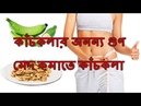 মেদ কমাতে কাঁচকলা।কাঁচকলার অনন্য গুণ।Benefits of Green Ba