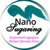 NanoSugaring  косметика для шугаринга