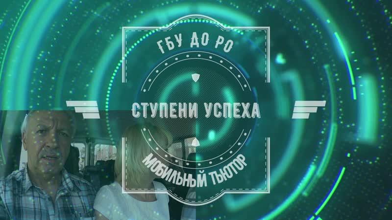 Мобильный тьютор 07062019