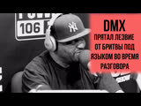 Aries Spears - DMX прятал лезвие от бритвы под языком во время разговора