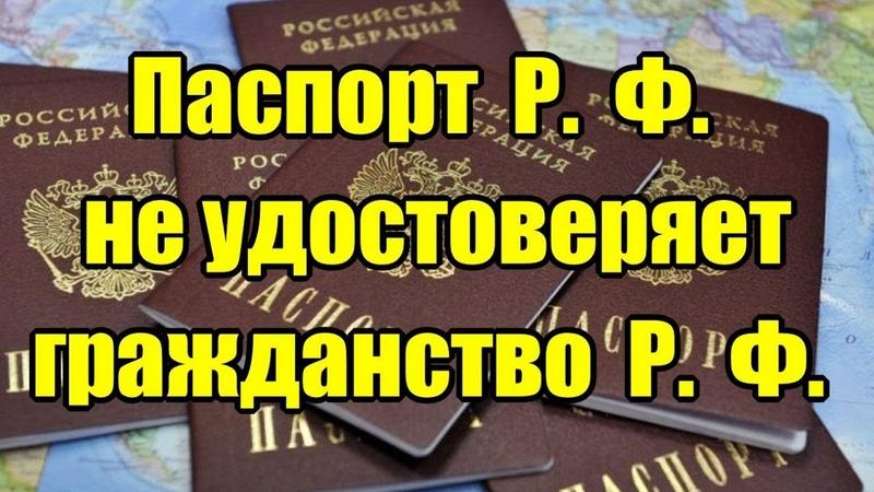 Паспорт гражданина РФ не подтверждает гражданства РФ! Ответ из МВД РФ [07.06.2018]