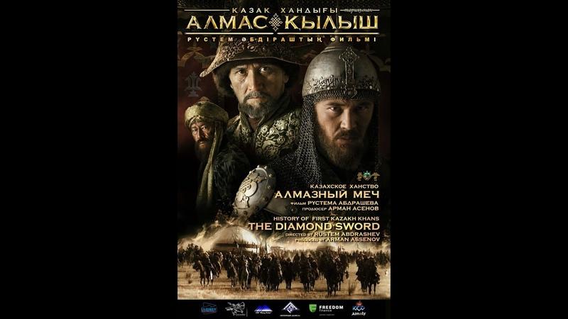 Казахское Ханство Алмазный меч