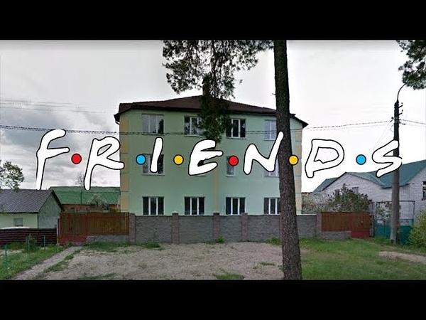 Троещенский сериал Friends (Трейлер Мопс Дядя Пес)