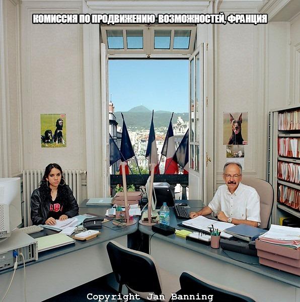 Как выглядят рабочие места государственных служащих в разных странах Фотопроект под названием «Bureaucratics» от голландского фотографа Яна Баннинга (Jan Banning) это сравнительное исследование
