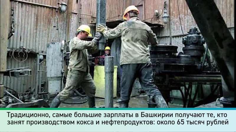 В Башкирии вырос размер средней заработной платы