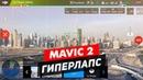 DJI MAVIC 2 PRO КАК СНИМАТЬ ГИПЕРЛАСП МАВИК 2 HYPERLAPSE