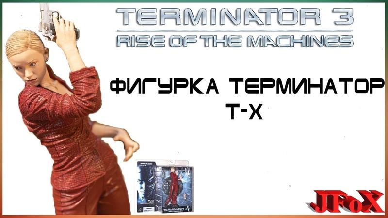 Фигурка Терминатор T-XMcFarlane Toys.Terminator 3 T-X Figure