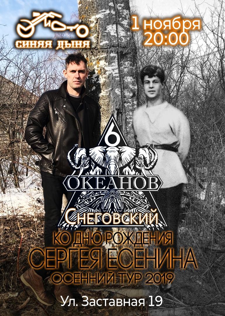"""Афиша Тольятти СНЕГОВСКИЙ/Тольятти/1.11 """"Есенин"""" TOUR-2019"""