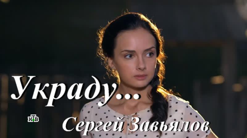 ◄♥►УКРАДУ◄♥► Сергей Завьялов