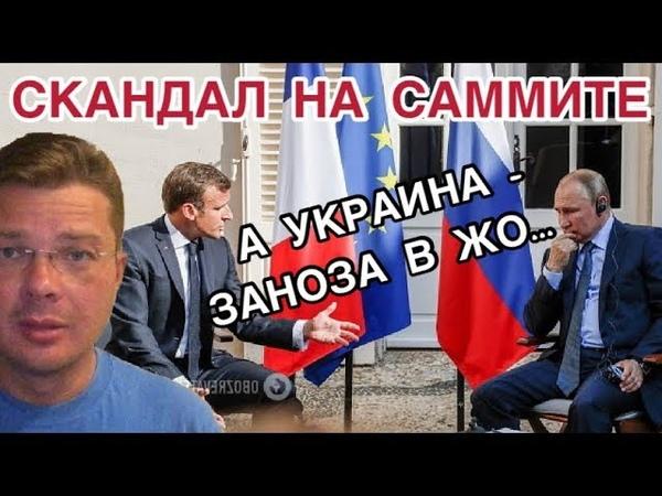 Макрон - Путину: Россия - это Европа на все 100%