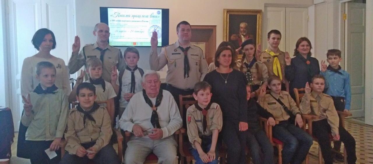 Открытие выставки, посвященной 110-летнему юбилею скаутского движения в России