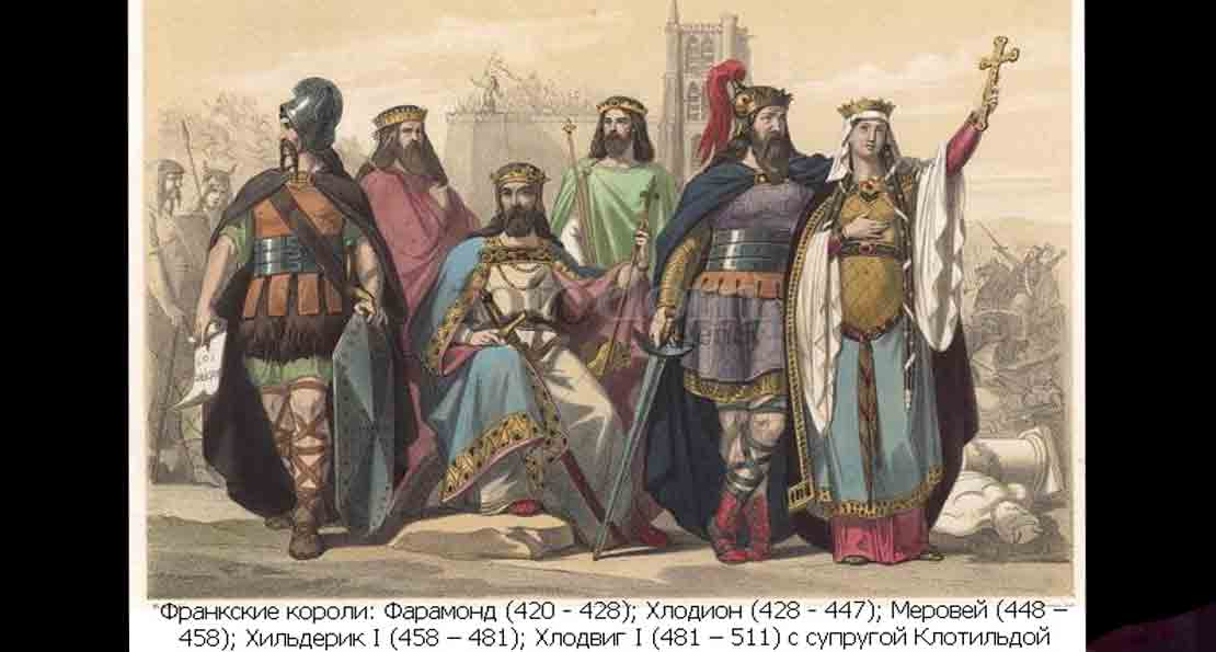 Короли франков