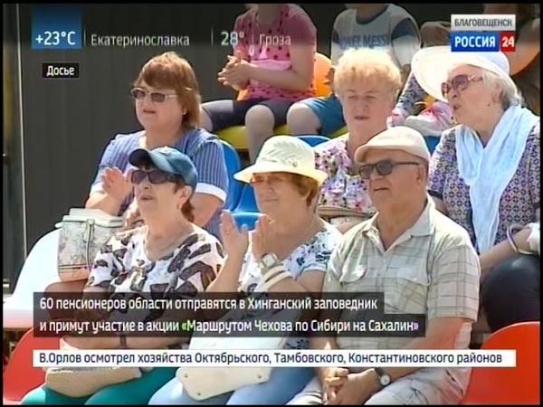 Амурские пенсионеры поучаствуют в акции посвященной знаменитому путешествию Чехова