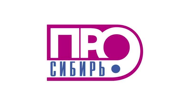 Сибирь.ПРО - 2018. Фильм-презентация