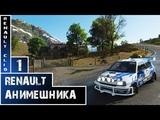 Forza Horizon 4  Renault Анимешника !