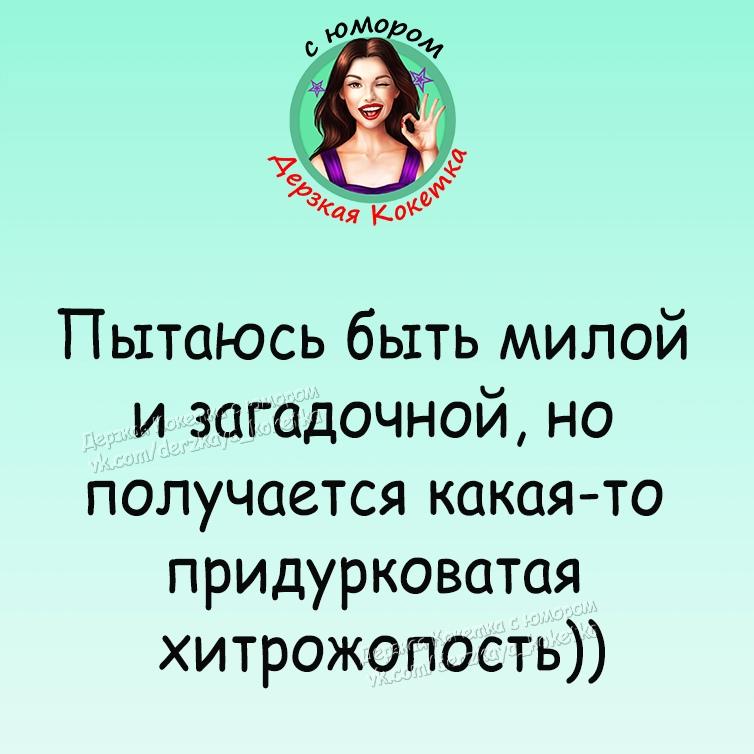 Одним словом... Женщина))