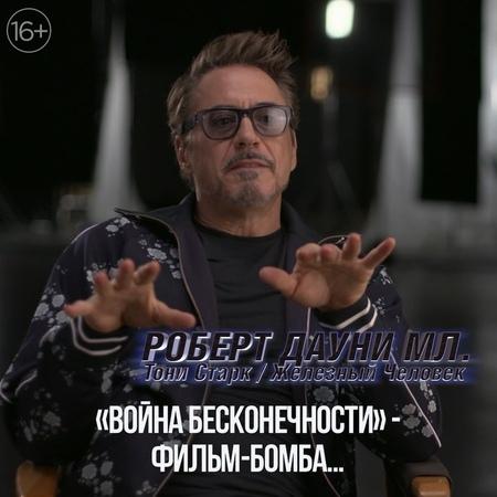 MARVEL Россия on Instagram С такими высокими ставками Мстители ещё не играли 😳 Смотрите новый видеоролик по фильму MARVEL Мстители Финал и жди