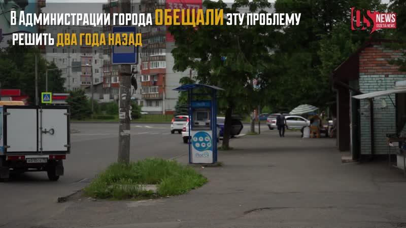 Просьба Здесь остановите пожалуйста во Владикавказе больше не работает