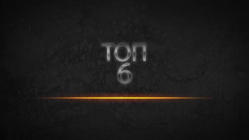 ТОП-6 выпуск №95 от 08.07.17