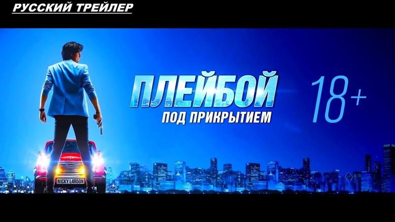 Плейбой под прикрытием — (Русский трейлер) 2019