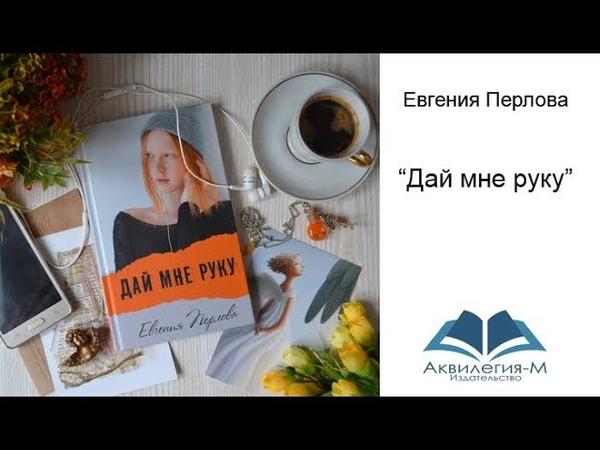 Евгения Перлова. Дай мне руку