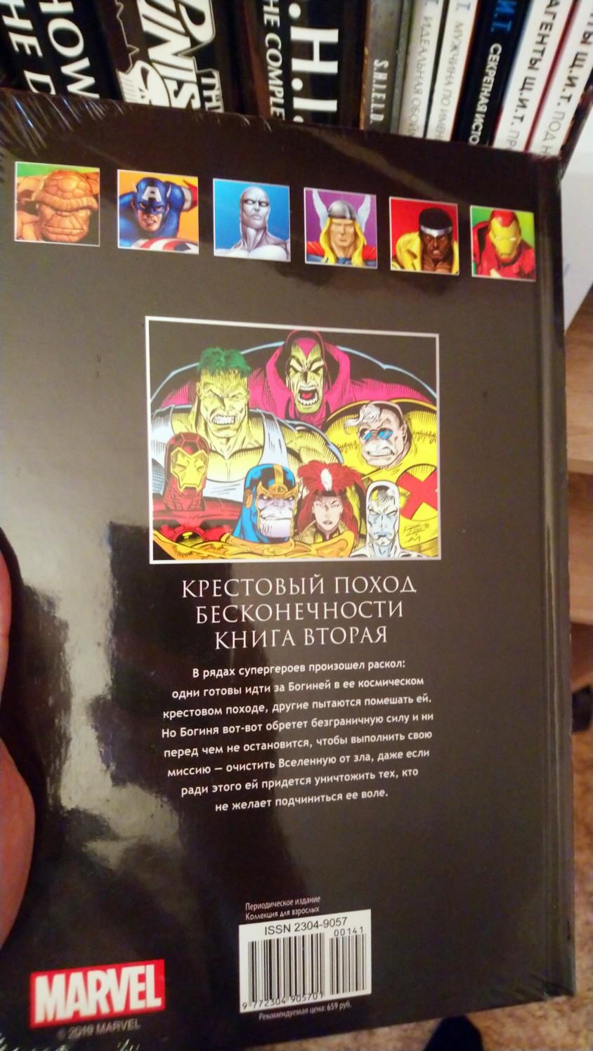 Marvel Официальная коллекция комиксов №141 - Крестовый поход Бесконечности. Книга 2
