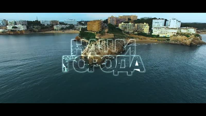TamerlanAlena Наши Города official music video