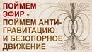 Мировой эфир: БТГ, Инерциоиды, эффект Джанибекова, запрещенные технологии