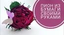 Пионы из гофрированной бумаги с конфетой своими руками/цветы из бумаги/букет из конфет/diy/handmade