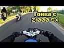 МотоБудни №1 Ситуации на дороге. Гонка с KAWASAKI Z1000 SX 2018. На чужом мотоцикле .