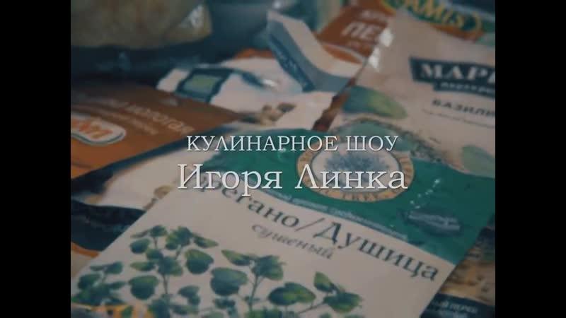 Кулинарное шоу Игоря Линка заставка.