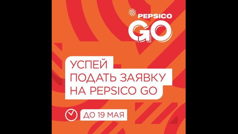 PepsiCo GO — годовая программа стажировок