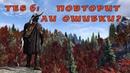 5 ошибок Skyrim которые должна исправить The Elder Scrolls 6