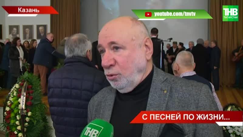 Сегодня в Казани простились с легендарным врачом и бардом Владимиром Муравьёвым ТНВ