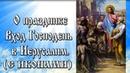 О празднике Вход Господень в Иерусалим СЛОВО В НЕДЕЛЮ ВАИЙ СВЯТИТЕЛЬ ФЕОФАН ЗАТВОРНИК