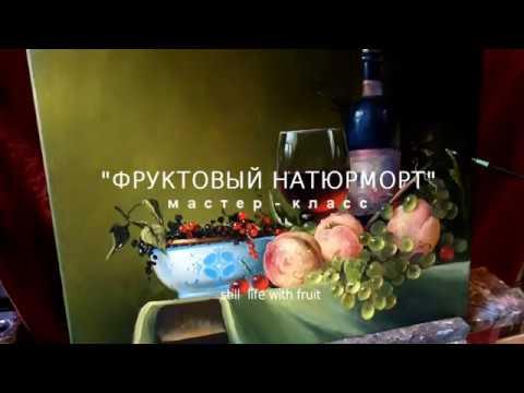 МАСТЕР-КЛАСС ФРУКТОВЫЙ НАТЮРМОРТ. Как нарисовать фрукты маслом | Андрей Бельчев