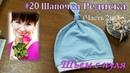 20 Шьем шапочку редиску для новорожденного Часть 2 Мастер классы от Ники Шьем с нуля