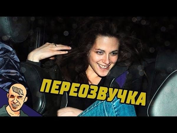 СУМЕРКИ - БЕЛЛА И ВПИСКА АНТИ-ВЕРСИЯ (ПЕРЕОЗВУЧКА) 2