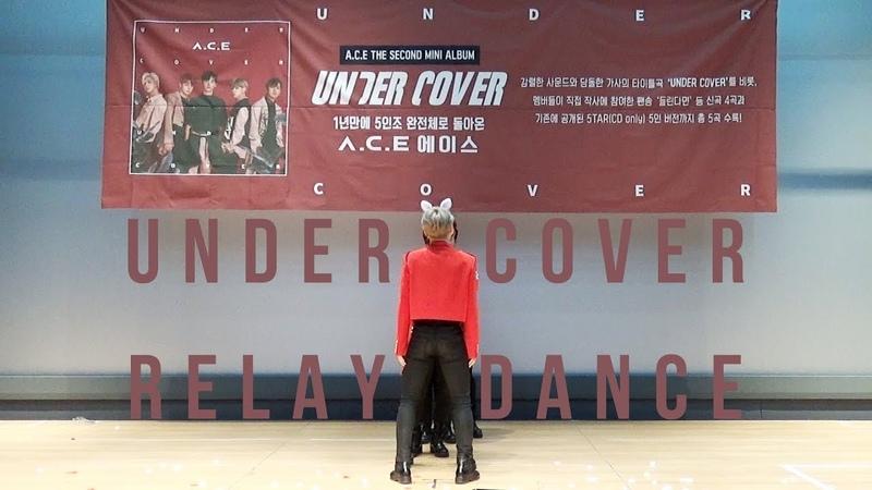 190615 A.C.E 상암 팬싸인회 UNDER COVER Relay Dance 직캠