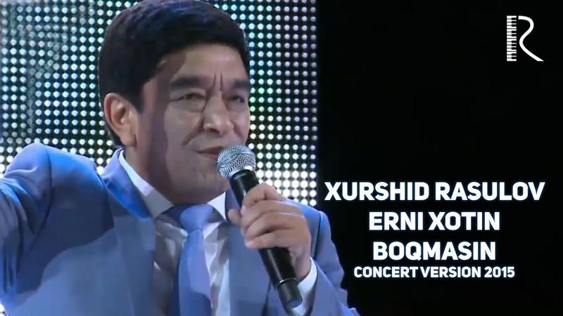 Xurshid Rasulov - Erni xotin boqmasin | Хуршид Расулов - Эрни хотин бокмасин (concert version 2015)