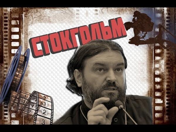Проповедь по городам мира - Стокгольм(Швеция). Протоиерей Андрей Ткачёв