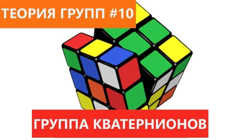 Теория групп 10 - Группа кватернионов