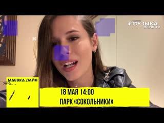 Elvira t #маёвкалайв