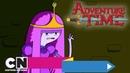 Время приключений Что вы наделали Сон в дождливый день серия целиком Cartoon Network