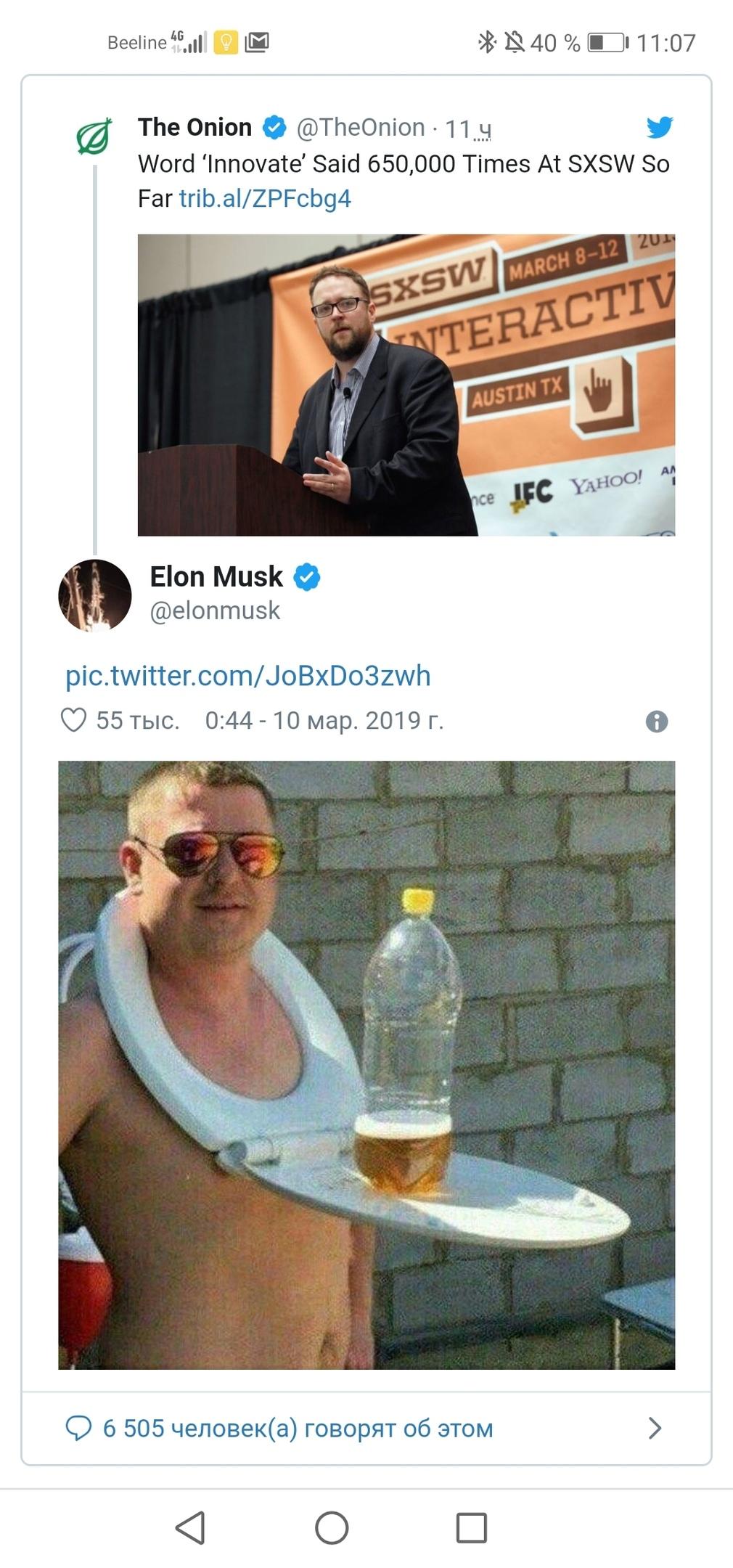 Илон Маск подсел на русские мемы