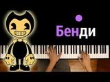 DAGames - Бенди и чернильная машина feat. Radiant Records