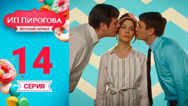 Сериал ИП Пирогова 1 сезон 14 серия