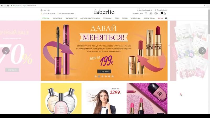 Как оформить заказ в Faberlic